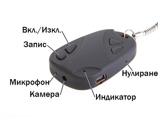 keychain-spy-camera_2.jpg